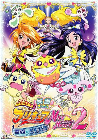 Image for Futari wa Pre Cure Max Heart - Yukizora no Tomodachi [Limited Edition]