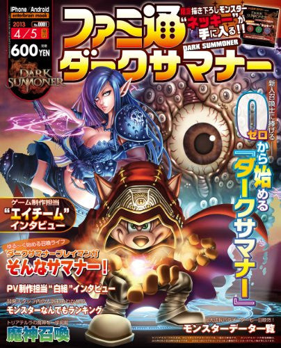 Image 1 for Weekly Famitsu Dark Summoner Data & Strategy Guide Book