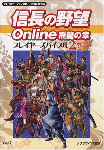Image for Nobunaga's Ambition Online Hiryu No Sho Player's Bible Book 2 / Ps2