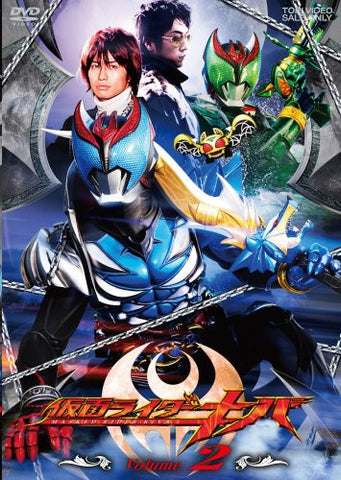 Image for Masked Rider Kiva Vol.2