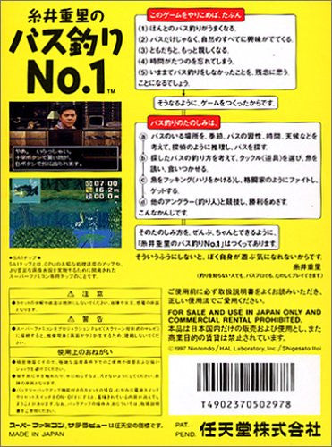 Image 2 for Itoi Shigesato no Bass Tsuri No. 1