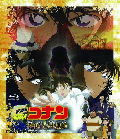 Image for Case Closed / Detective Conan: The Private Eye's Requiem