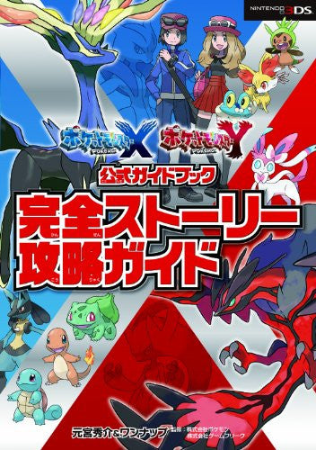 Image 1 for Pokemon X And Pokemon Y Full Story: Official Guidebook