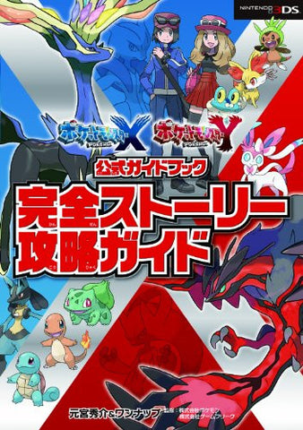 Image for Pokemon X And Pokemon Y Full Story: Official Guidebook