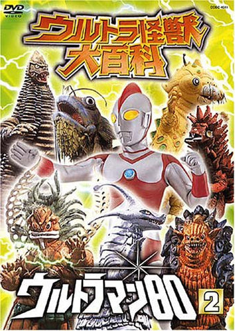 Image for Ultra Kaiju Daihyakka 15 Ultraman 80 2