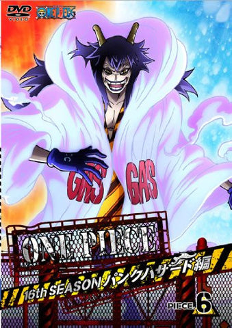 Image for One Piece 16th Season Punk Hazard Hen Piece.6