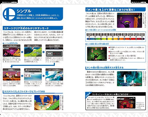 Image 5 for Dairantou Smash Brothers For Nintendo 3 Ds Final Perfect Guide
