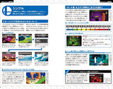 Thumbnail 5 for Dairantou Smash Brothers For Nintendo 3 Ds Final Perfect Guide