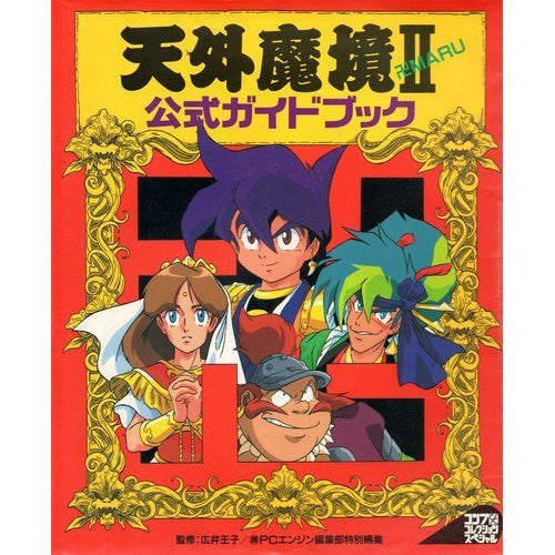Image 1 for Far East Of Eden 2 Tengai Makyou 2 Official Guide Book / Turbo Grafx 16, Pc Engine