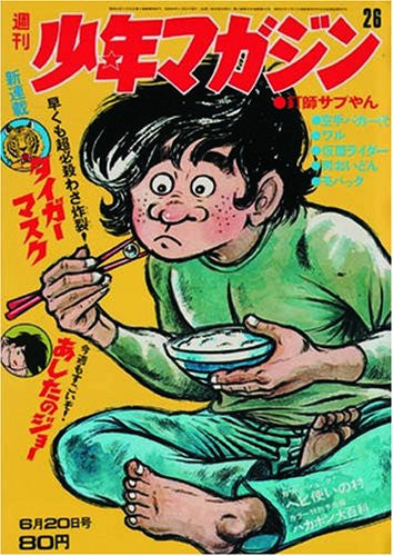 Image 5 for Weekly Shonen Magazine: '50 Year Cover Art Collection Book