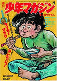 Thumbnail 5 for Weekly Shonen Magazine: '50 Year Cover Art Collection Book