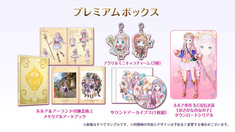 Atelier Lulua: Scion of Arland - Premium Box – PS4