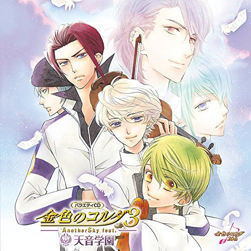 Image 1 for Kiniro no Corda 3 AnotherSky feat. Amane Gakuen