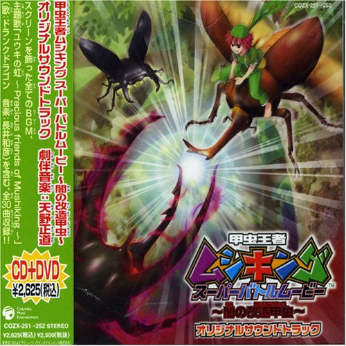 Image 1 for Gekijouban Kouchuu Ouja Mushiking Super Battle Movie ~Yami no Kaizou Kouchuu~ Original Soundtrack