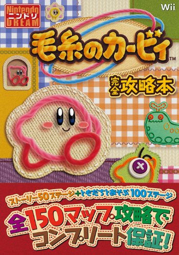 Image 2 for Kirby's Epic Yarn Perfect Strategy Guide Book / Wii