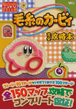 Thumbnail 2 for Kirby's Epic Yarn Perfect Strategy Guide Book / Wii