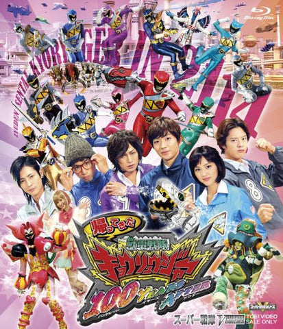 Image for Kaette Kita Zyuden Sentai Kyoryuger 100 Years After Special Edition [Limited Edition]