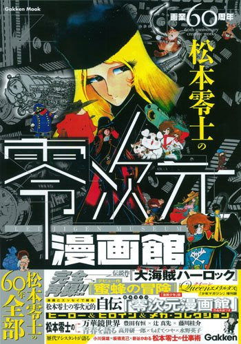 Image 1 for Leiji Matsumoto   60th Anniversary Creative Works