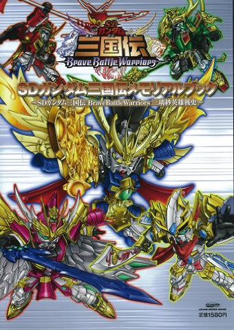 Image for Sd Gundam Sangokuden Brave Battle Memorial Book