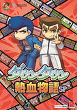 Thumbnail 1 for Downtown Nekketsu Monogatari SP