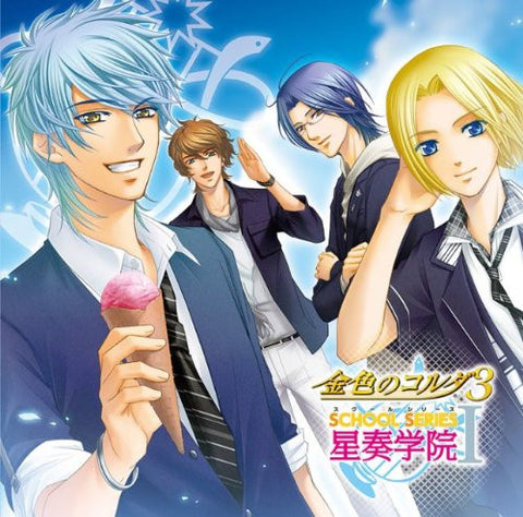 Image for Kiniro no Corda 3 School Series I ~Seisou Gakuin~
