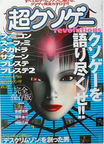 Image 1 for Ultra Kusoge Revolutions Worst Of Videogame Catalog Book