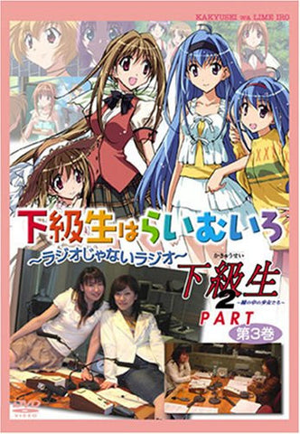 Image for Radio DVD: Kakyusei wa Lime-iro- Radio janai Radio Vol.3 Kakyusei 2 Part