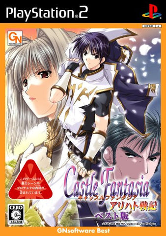 Image for Castle Fantasia: Arihato Senki (Best Edition)