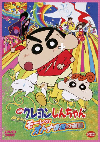 Image 2 for Crayon Shin Chan: The Storm Called: The Adult Empire Strikes Back