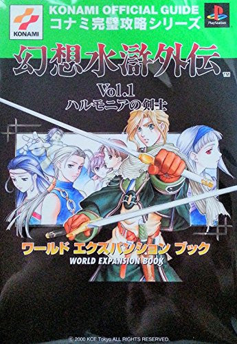 Image 1 for Gensou Suikogaiden #1 Harmonia No Kenshi World Expansion Book / Ps
