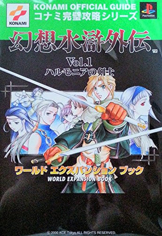 Image for Gensou Suikogaiden #1 Harmonia No Kenshi World Expansion Book / Ps