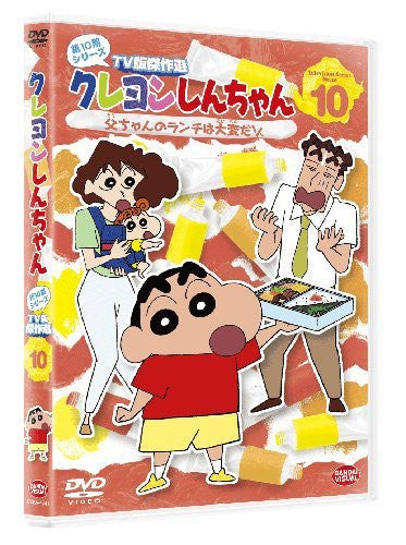 Image 2 for Crayon Shinchan Tv Ban Kessaku Sen Dai 10 Ki Series 10 Tochan No Lunch Wa Taihen Dazo