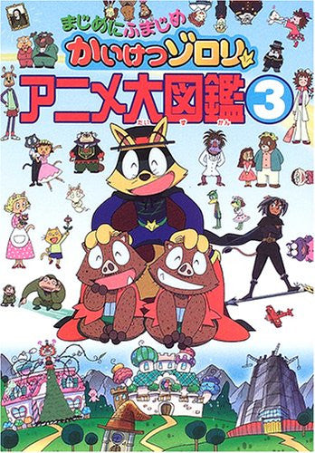 Image 1 for Kaiketsu Zorori Animation Encyclopedia Book #3