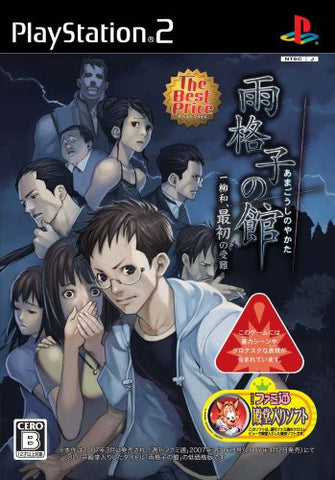 Amekoushi no Kan (The Best Price)
