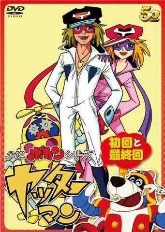 Image for Time Bokan Series Yatterman First And Last Episode