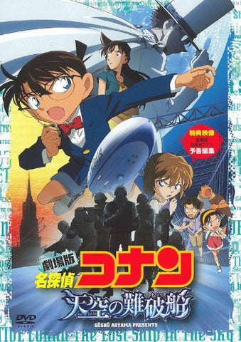 Image for Detective Conan Case Closed: The Lost Ship In The Sky