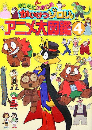 Image 1 for Majime Ni Fumajime Kaiketsu Zorori Anime Encyclopedia Art Book #4