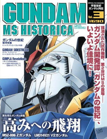Image for Gundam Ms Historica #3 Official File Magazine