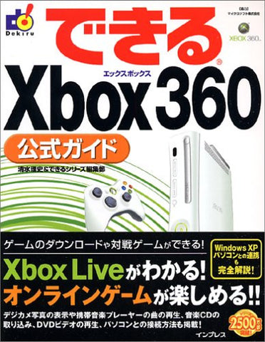 Image for Xbox 360 Practical Use Book