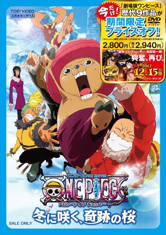 Image for One Piece: Episode Of Chopper + Bloom In The Winter Miracle Cherry Blossom / Fuyu Ni Saku Kiseki No Sakura