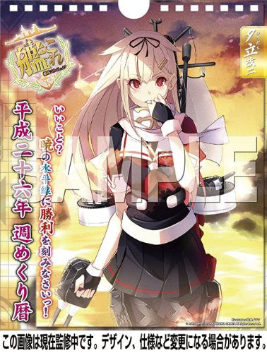 Image 2 for Kantai Collection ~Kan Colle~ - Calendar - Wall Calendar - 2014 (Ensky)[Magazine]