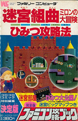 Image 1 for Milon's Secret Castle Meikyu Kumikyoku Winning Strategy Guide Book / Nes