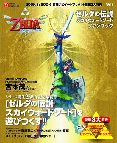 Image for The Legend Of Zelda: Skyward Sword Fan Book