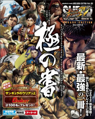 Image for Super Street Fighter Iv Arcade Edition Guide Book 2012