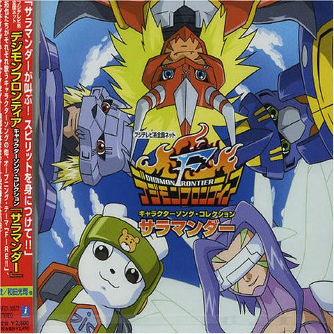 "Image for Digimon Frontier Character Song Collection ""Salamander"""