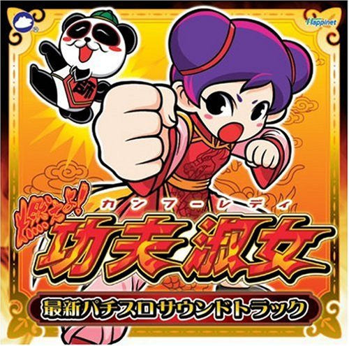 Image 1 for Moeyo! Kung-Fu Lady Saishin Pachi-Slot Soundtrack