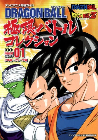 Image for Dragon Ball Kyokugen Battle Collection Round #01 Shounen & Freeza Guide Book