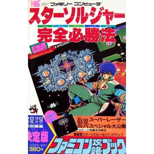 Image 1 for Star Soldier Complete Winning Strategy Guide Book / Nes