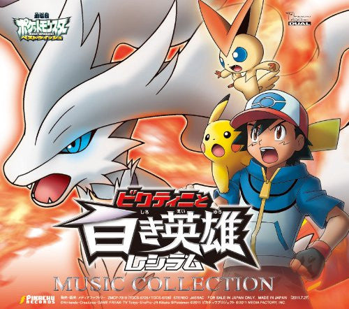 "Image 2 for Gekijouban Pocket Monsters Best Wishes!: ""Victini to Kuroki Eiyuu - Zekrom"" / ""Victini to Shiroki Eiyuu - Reshiram"" Music Collection"
