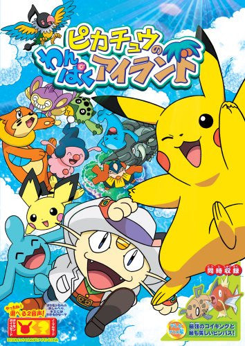Image 1 for Pikachu no Wanpaku Island